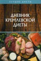 Дневник кремлевской диеты (м)