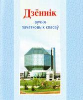 Дзённік вучня 3-4 класаў (мягкая обложка)