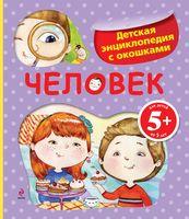 Человек. Детская энциклопедия с окошками