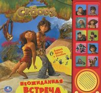 The Croods. Неожиданная встреча. Книжка-игрушка