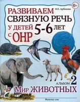 Развиваем связную речь у детей 5-6 лет с ОНР. Альбом 2. Мир животных