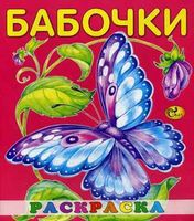 Бабочка. Ракраска