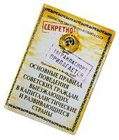 Обложка на паспорт (арт. C1-17-216)