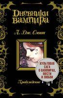 Дневники вампира (Комплект из 4-х книг)