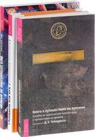 Как все успевать? Йога путешествия во времени. Книга о путешествиях во времени (комплект из 3-х книг)