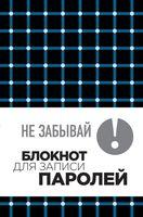"""Блокнот """"Не забывай! Книга для записи паролей"""" (А6; клетка)"""
