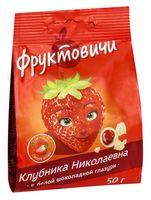 "Драже ""Клубника Николаевна"" (50 г)"