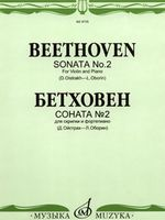 Бетховен. Соната №2 для скрипки и фортепиано