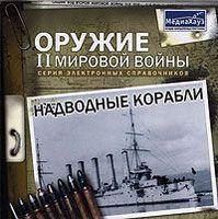 Оружие II Мировой войны. Надводные корабли