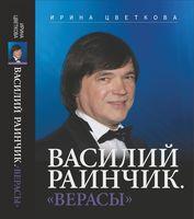 """Василий Раинчик. """"Верасы"""""""