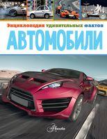 Автомобили. Энциклопедия удивительных фактов