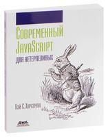 Современный JavaScript для нетерпеливых