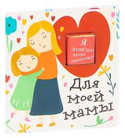 """Открытка с шоколадом """"ShokoBox. Для мамы"""" (5 г)"""