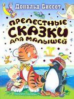 Прелестные сказки для малышей