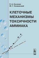 Клеточные механизмы токсичности аммиака