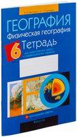 Начальный курс географии. 6 класс. Тетрадь для практических работ и индивидуальных заданий (+ контурные карты)