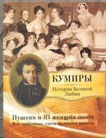 Пушкин и 113 женщин поэта. Все любовные связи великого повесы (м)