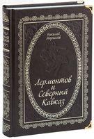 Лермонтов и Северный Кавказ