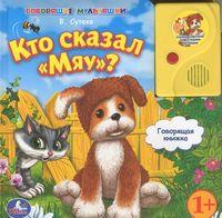 """Кто сказал `Мяу""""? Книжка-игрушка"""