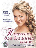 Прически для длинных волос своими руками (+ DVD)