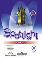 Spotlight 9. Workbook