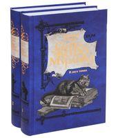 Сказки Кота-Мурлыки (комплект из 2 книг)