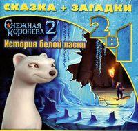 Снежная королева 2. История белой ласки