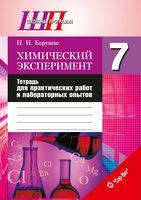 Химический эксперимент. Тетрадь для практических работ и лабораторных опытов. 7 класс