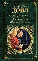 Самые знаменитые расследования Шерлока Холмса
