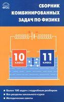Физика. 10-11 классы. Сборник комбинированных задач