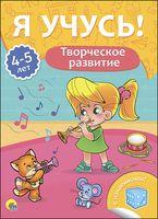 Я учусь! Творческое развитие. Для детей от 4 до 5 лет