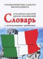 Итальяно-русский, русско-итальянский словарь с использованием грамматики