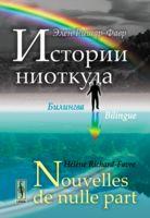 Истории ниоткуда. Билингва французско-русский