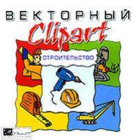 Векторный Clipart. Строительство