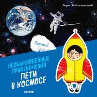 Необыкновенные приключения Пети в космосе