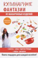 Кулинарные фантазии из макаронных изделий