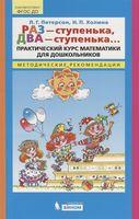 Раз - ступенька, два - ступенька… Практический курс математики для дошкольников. Методические рекомендации