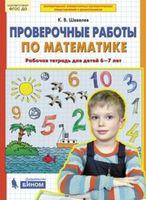 Проверочные работы по математике. Рабочая тетрадь для детей 6-7 лет