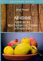 Лечение лимоном, яблочным уксусом и гранатом (м)