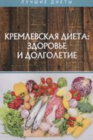 Кремлевская диетa: здоровье и долголетие (м)