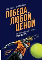 Победа любой ценой. Психологическое оружие в теннисе. Уроки мастера