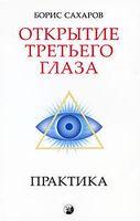 Открытие третьего глаза. Практика