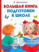Волшебная книга подготовки к школе