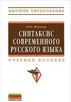 Синтаксис современного русского языка
