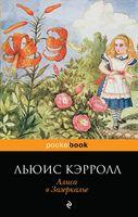 Алиса в Зазеркалье (м)