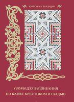 Узоры для вышивания по канве крестиком и гладью