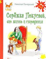 Сережка Покусаев. Его жизнь и страдания