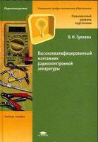 Высококвалифицированный монтажник радиоэлектронной аппаратуры