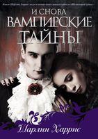 И снова вампирские тайны (Комплект из 4-х книг)