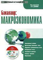 Бакалавр: Макроэкономика